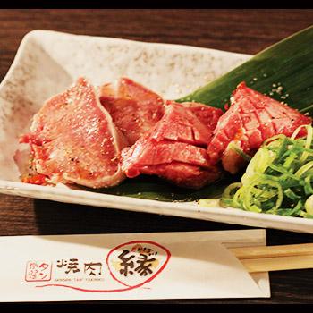 厳選タン焼肉 縁Enishi